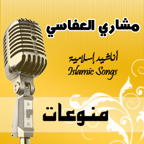 MP3 TÉLÉCHARGER RIH ALAFASY BANAT ALBUM