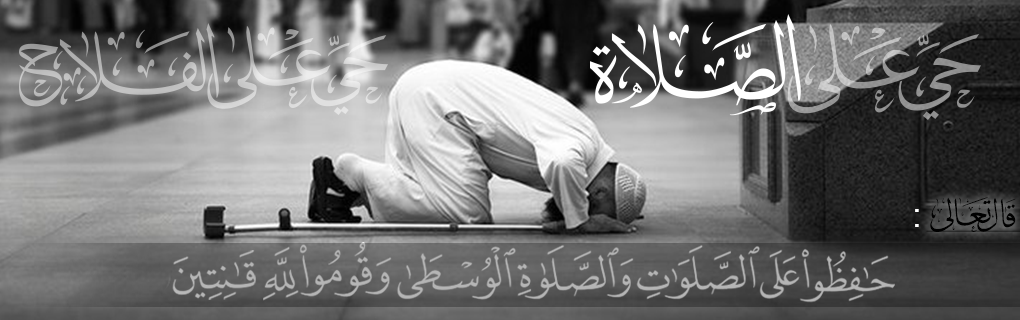 Salat (Assalat) : comment faire la salat?