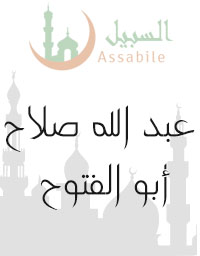 Sourate An Nisa'